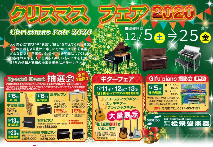 2020-クリスマスフェア