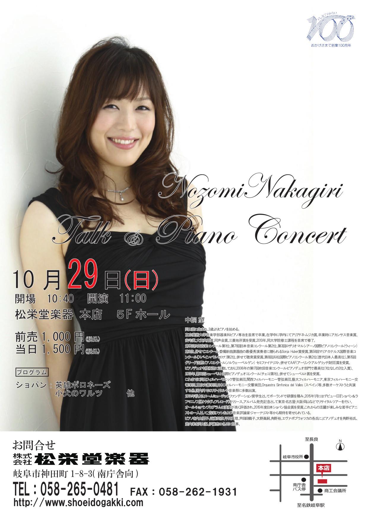 中桐望ピアノコンサート