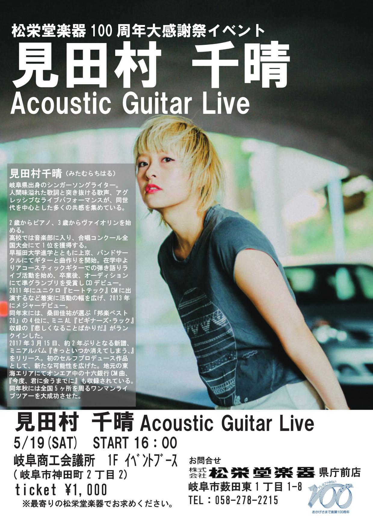 見田村千晴アコースティックギターライブ
