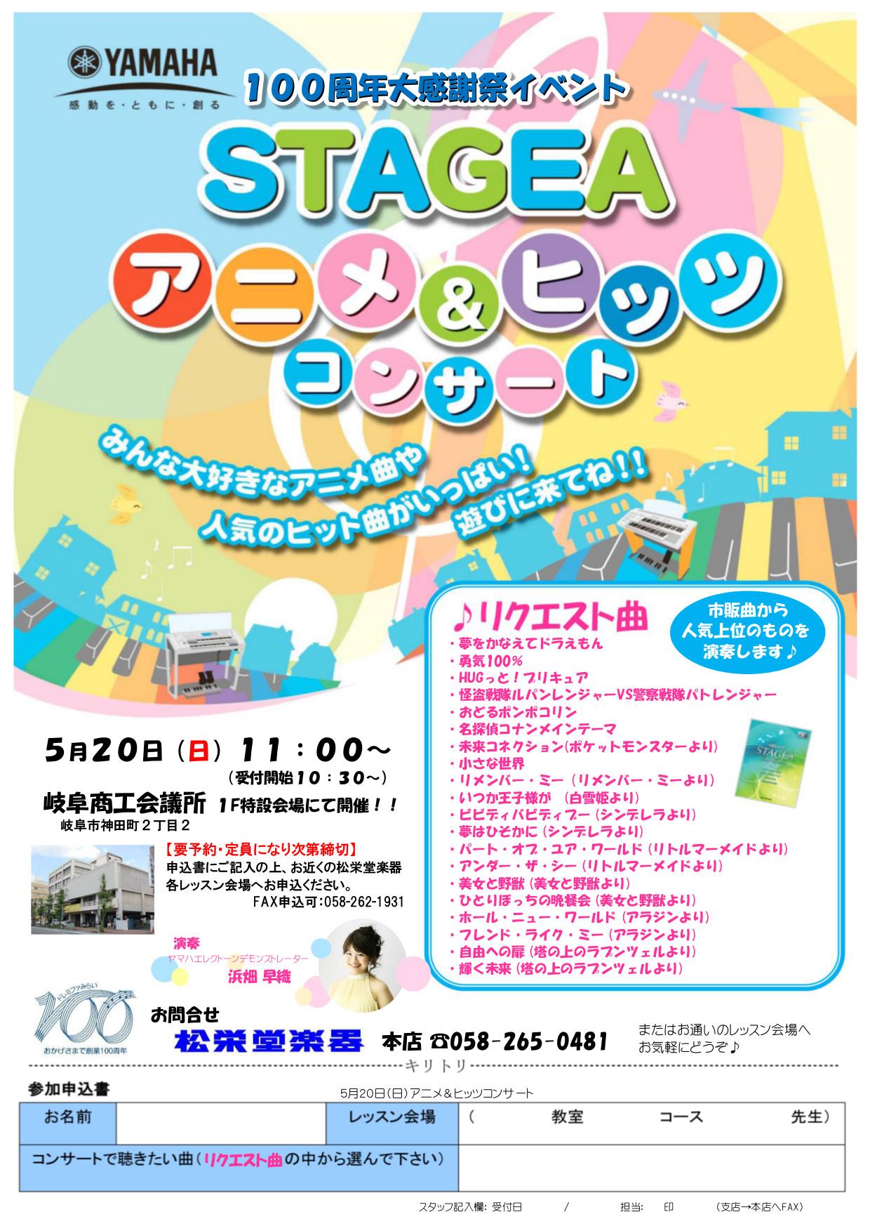 STAGEAアニメ&ヒッツコンサート