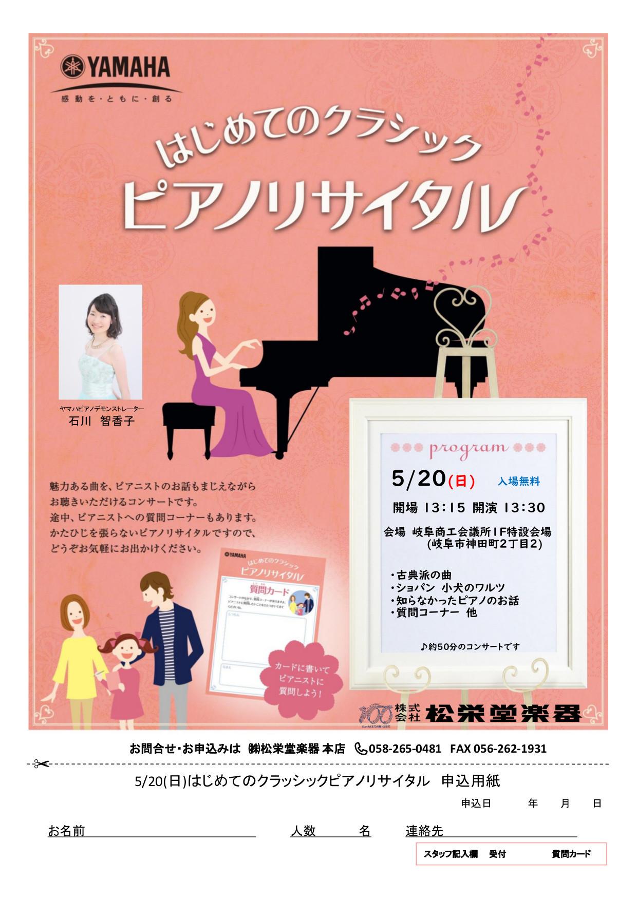 はじめてのクラシックピアノリサイタル