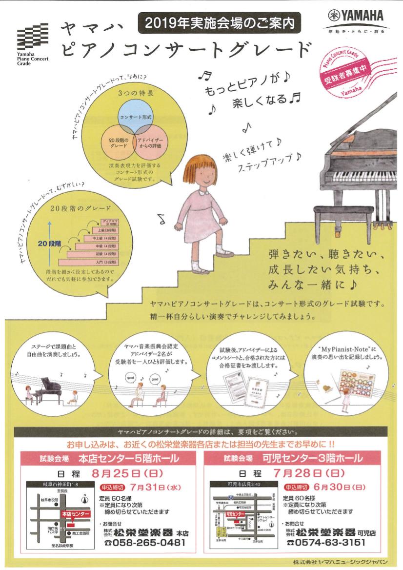 ヤマハピアノコンサートグレード2019