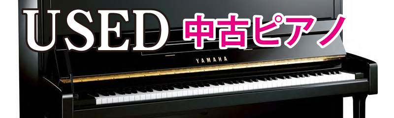 USED中古ピアノ