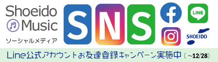 松栄堂楽器SNSリンク