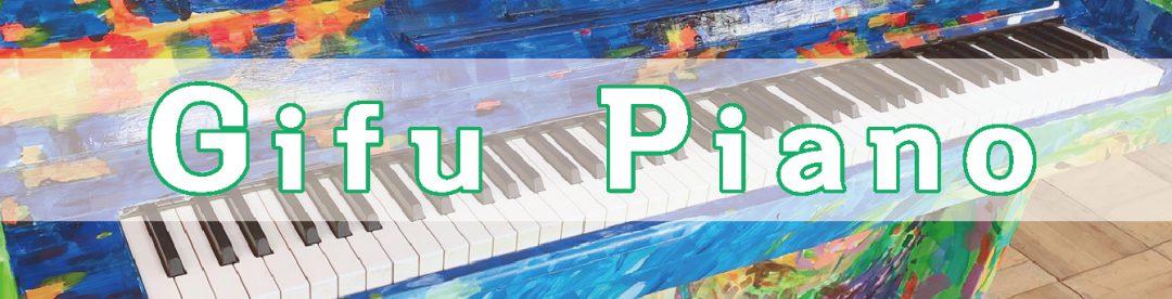 Gifuピアノ