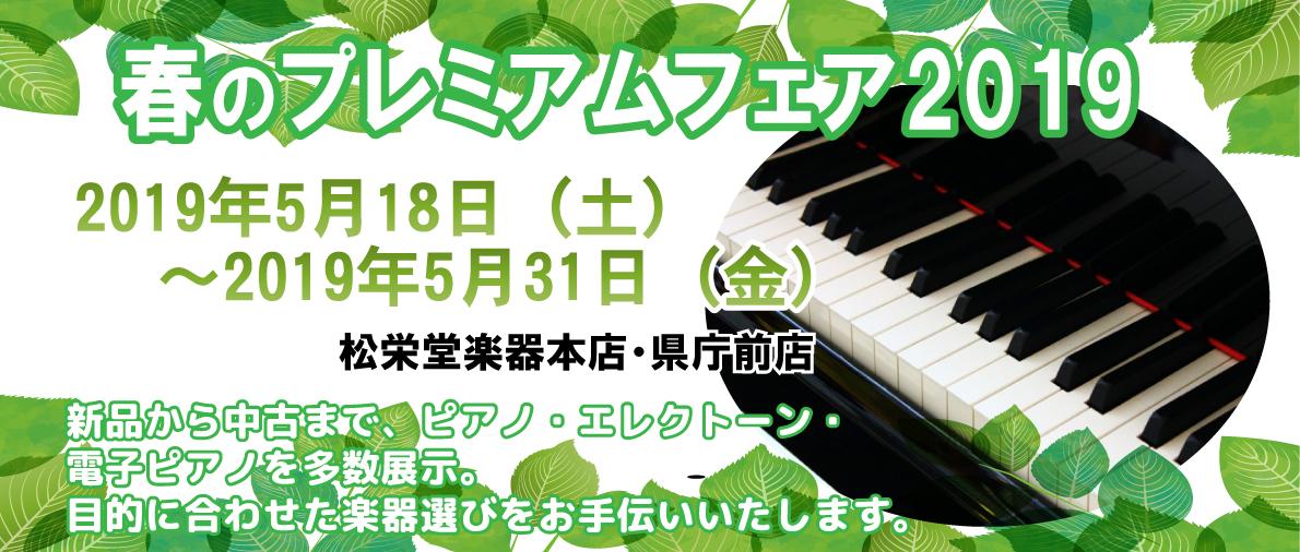 鍵盤楽器フェア