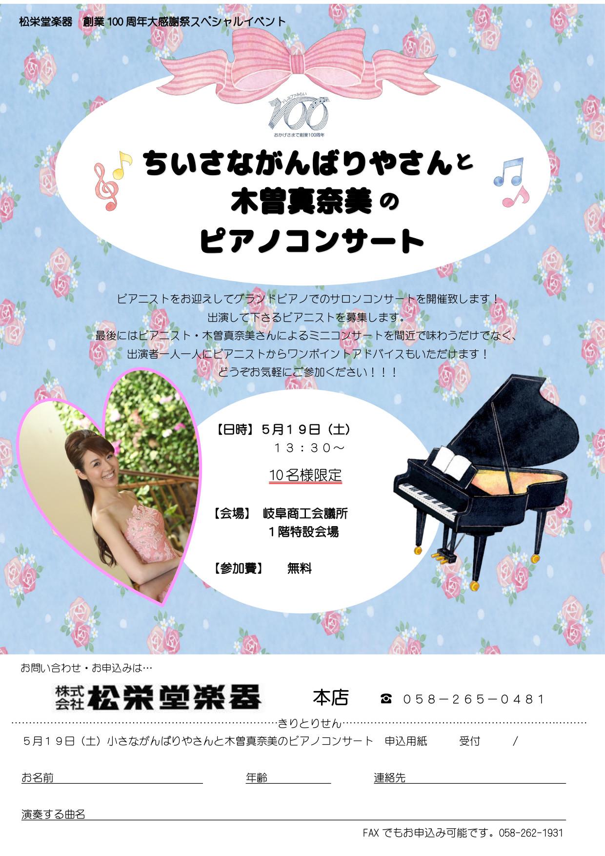 ちいさながんばりやさんと木曽真奈美のピアノコンサート