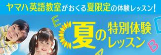 english_2016_summer_S