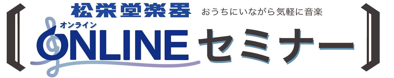 松栄堂楽器オンラインセミナー