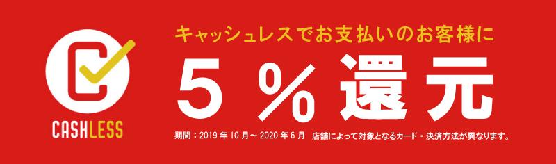 5%ポイント還元対象店