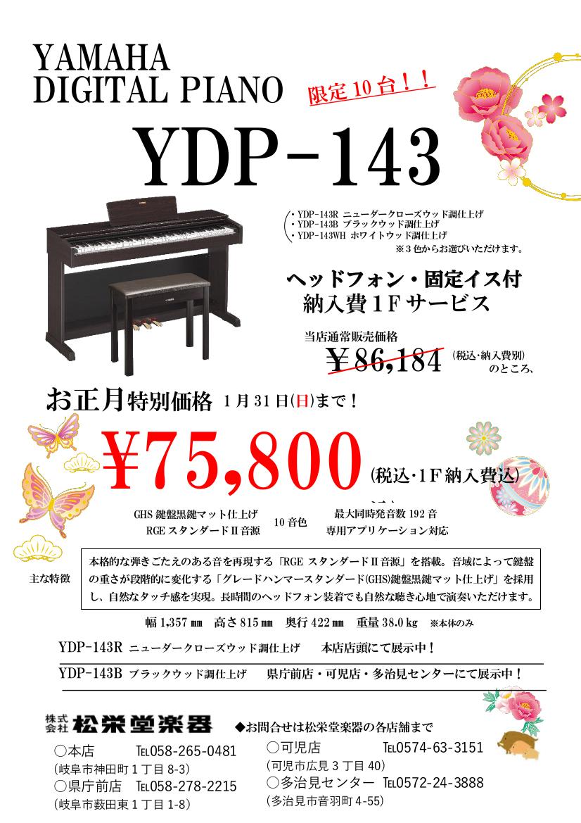 ヤマハ電子ピアノお正月大特価