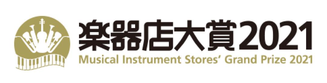 楽器店大賞