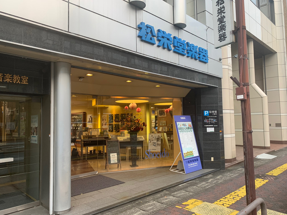 松栄堂楽器本店