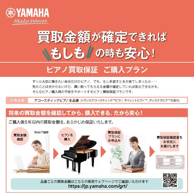 ピアノ買取保証