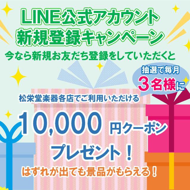 lineおともだちキャンペーン