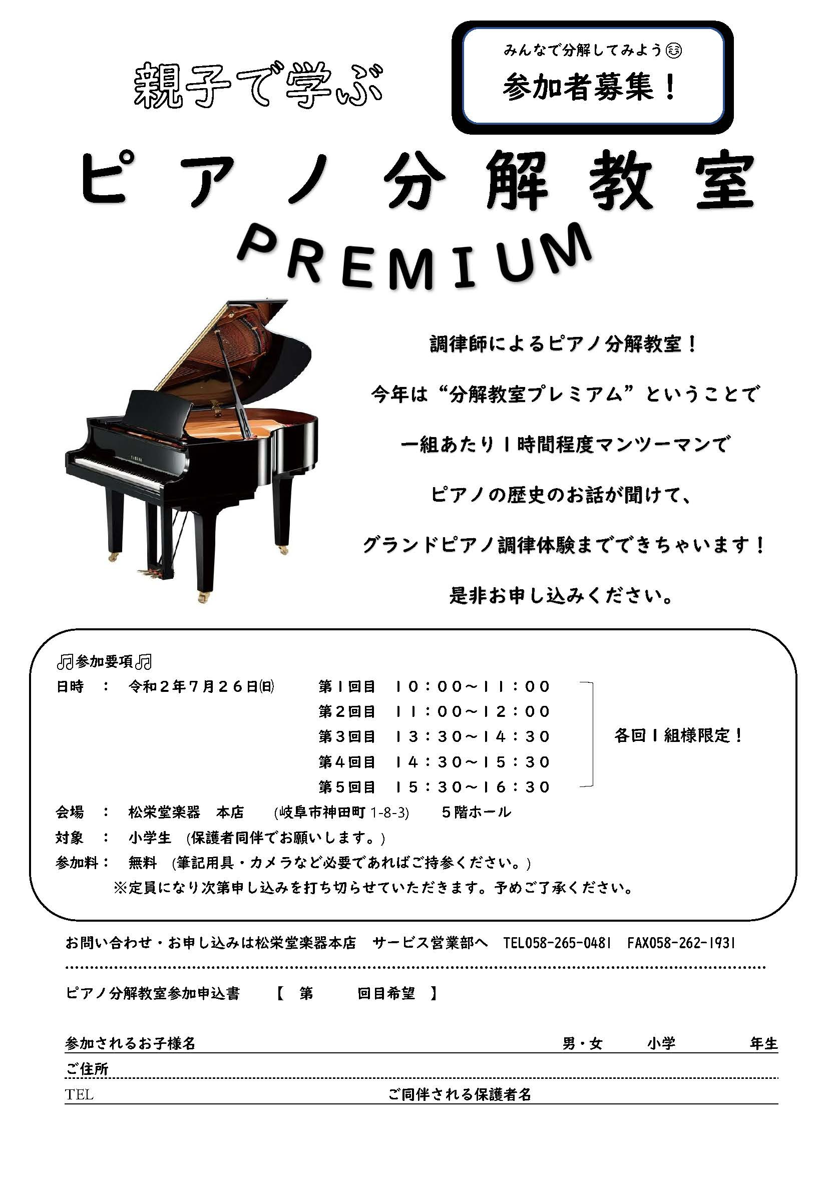 ピアノ分解教室プレミアム