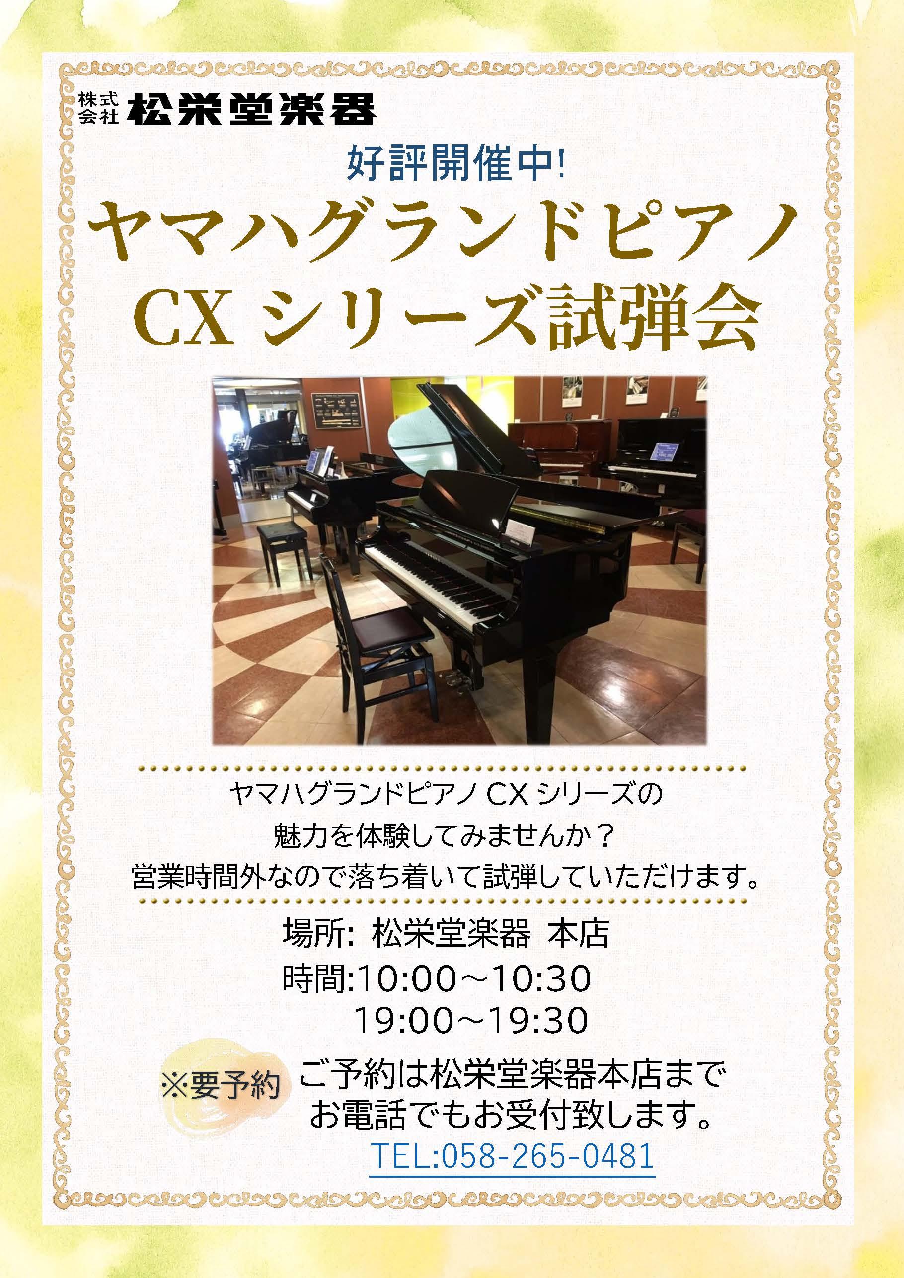 CXシリーズ試弾会