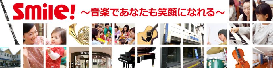 松栄堂楽器