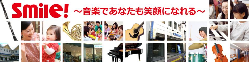 松栄堂楽器 音楽であなたも笑顔になれる