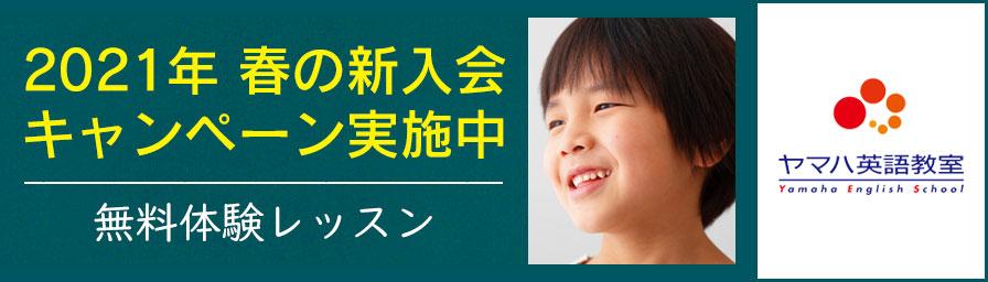 ヤマハ英語教室春の体験レッスン