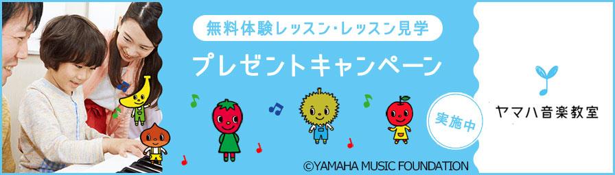 ヤマハ音楽教室春の体験レッスン