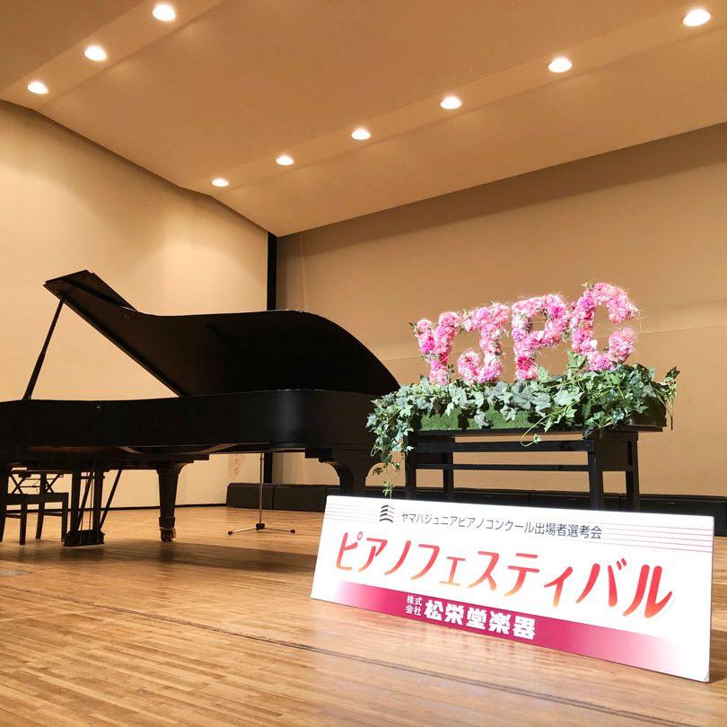 ピアノフェスティバル